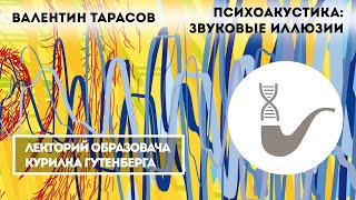 Валентин Тарасов - Психоакустика: звуковые иллюзии