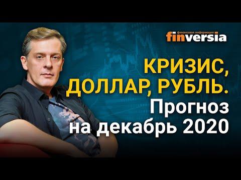 Кризис, доллар, рубль. Прогноз курса доллара и прогноз курса рубля на декабрь 2020