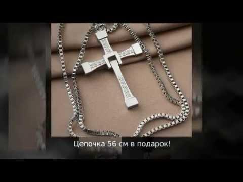 Крест Доминика Торетто, оригинал, с цепочкой в подарок