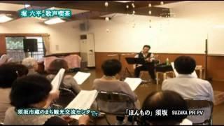 長野県須坂市 蔵のまち観光交流センターで 堀 六平の歌声喫茶 開催!! 安...