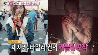 [HOT] 섹션 TV - 소녀시대 퇴출설? 타일러 권과 제시카의 결혼설! 20140914