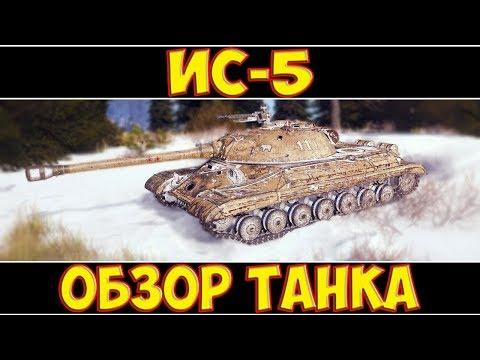 ИС-5 - ОБЗОР ТАНКА!