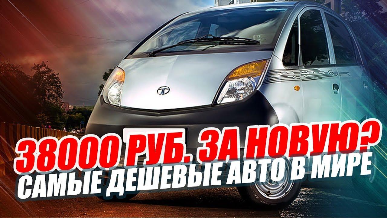 Самые дешевые новые авто в мире 2017. ТОП 5