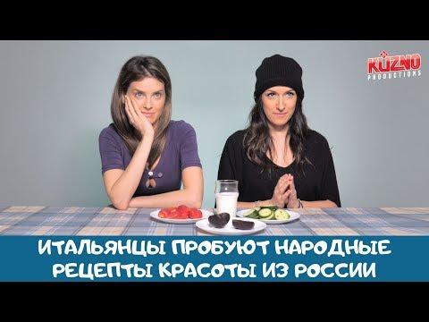 Итальянцы пробуют народные рецепты красоты из России