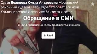 судья Белякова Ольга Андреевна Тверь