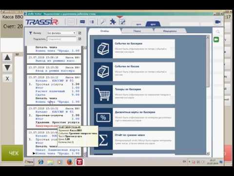 [СПД2] 8100  Протоколирование действий кассира  Trassir ActivePOS