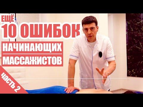 11-20 советов начинающим массажистам!