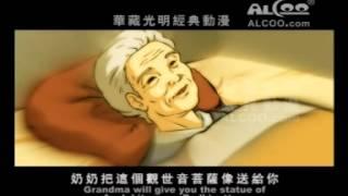 Guan Yin Pusa - Save Victims from Evil Spirits.mpg