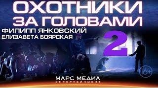 """Сериал """"Охотники за головами"""" - 2  Серия"""