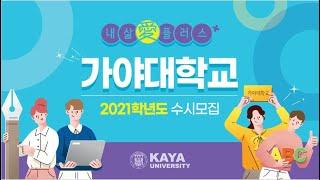 [가야대학교] 2021학년도 수시모집 안내 영상