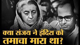 क्या है संजय के इंदिरा को 6 तमाचे मारने का सच? | The Lallantop