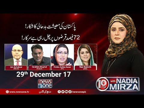 10pm With Nadia Mirza -  29-December-2017 - News One