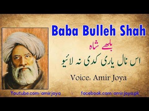 Baba Bulleh Shah   us naal yaari kadi na laiyo   Punjabi Poetry