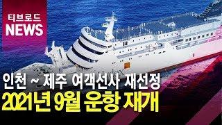 인천~제주 항로 사업자 재선정...2021년 9월 운항