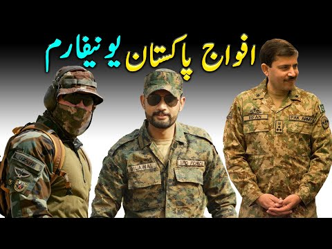 Pakistan Armed Forces Uniforms 2020 | Pak Armed Forces Camouflage 2020