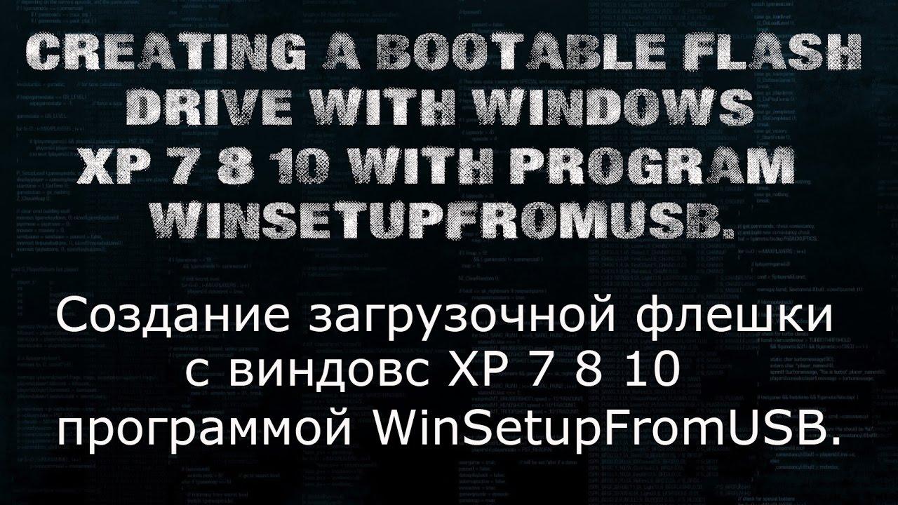 Создание загрузочной флешки с виндовс XP 7 8 10