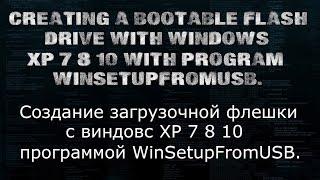 Создание загрузочной флешки с виндовс XP 7 8 10 при помощи программыWinSetupFromUSB