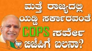 BJP News | Karnataka Elections 2018 Opinion Poll By COPS| COPS Survey in Karnataka | YOYOKannadaNews