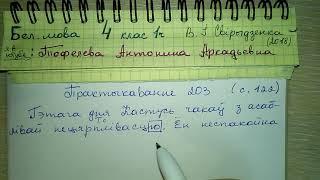 Пр 203 стр 122 белорусский язык 4 класс 1 часть Свириденко решебник назоуники 3 скланення
