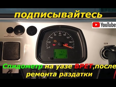 Спидометр ВРЁТ после ремонта раздатки УАЗ.