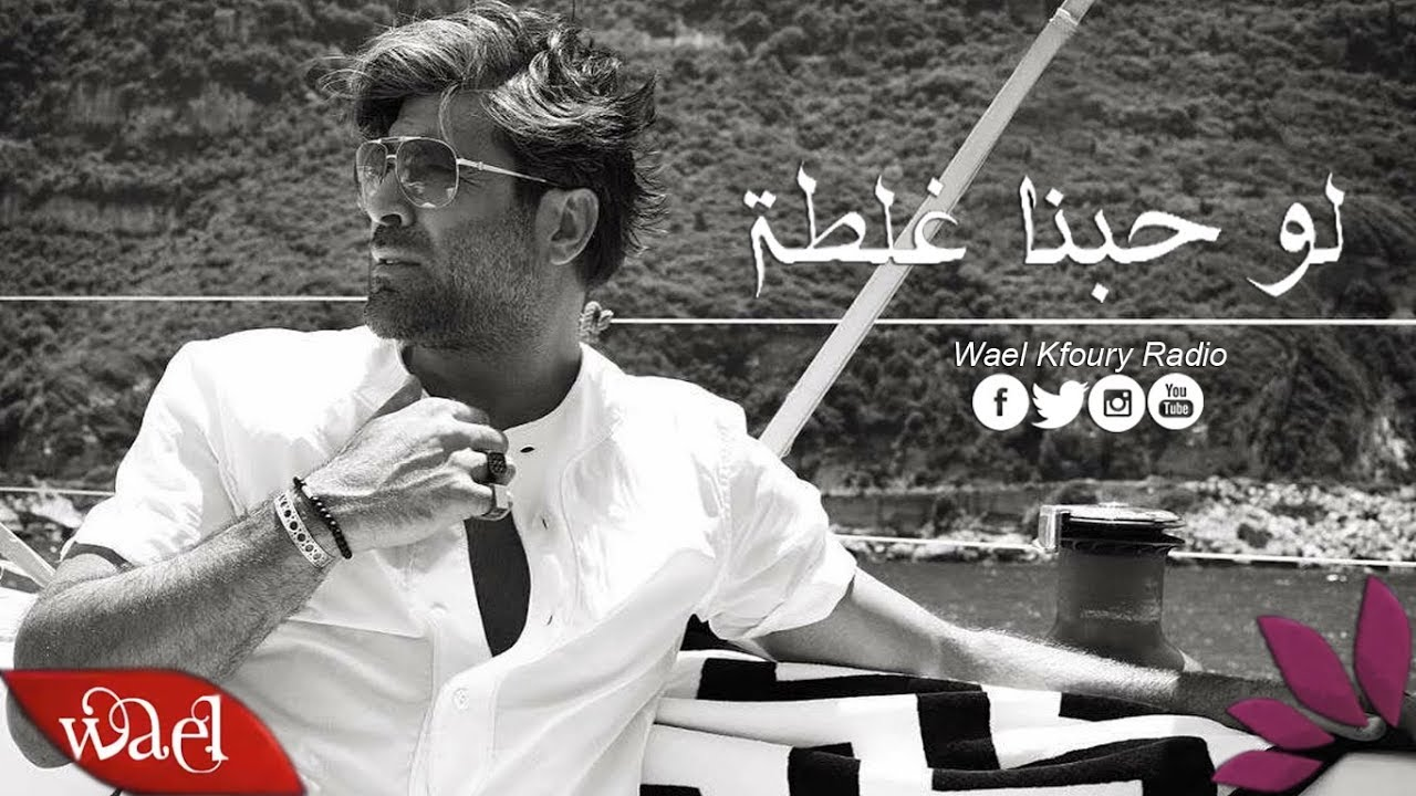 Mohamed Sowayed - Ghalta Mota3amada