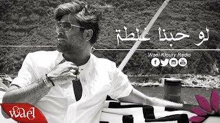Wael Kfoury - Law Hobna Ghalta - Lyrics | وائل كفوري _ لو حبنا غلطة _ بالكلمات
