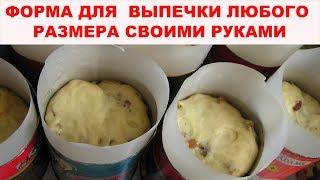 Как сделать форму для разной выпечки КУЛИЧЕЙ, КЕКСОВ  любого размера из подручных средств