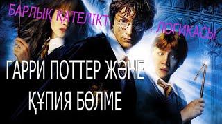 Қателіктер / Гарри Поттер и тайная комната