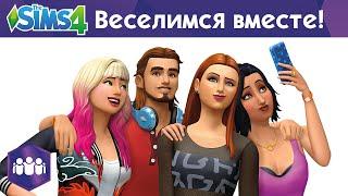 """The Sims 4 Веселимся вместе!""  - Официальное видео"