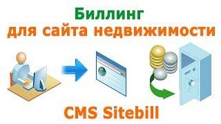 Биллинг для сайта недвижимости CMS Sitebill