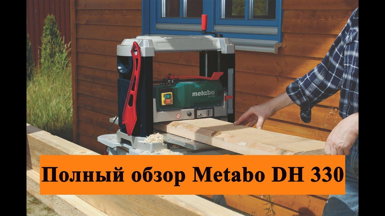 Тест metabo dh 330 рейсмус мини станок рейсмусовый рейсмусный. Для пылесоса; набор инструмента для обслуживания; цена (осень 2009 г. ).