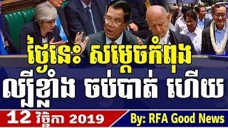 RFA Khmer News, 08 November 2019, Khmer Political News 2019, RFA Good News