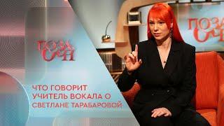Что говорит учитель вокала о Светлане Тарабаровой   «Позаочі» на «Интере»
