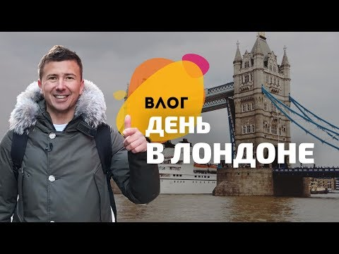 VLOG | Один день в Лондоне: работа и отдых. Метро и такси