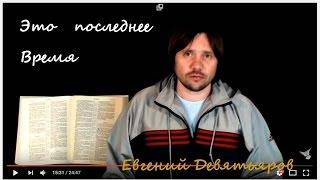 Пророческое Слово