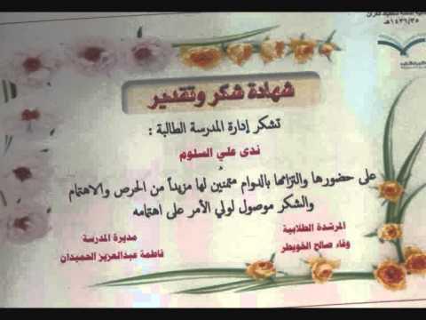 الانضباط المدرسي نماذج شهادات شكر وتقدير للمواظبة وعدم الغياب