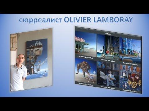 сюрреалист OLIVIER LAMBORAY