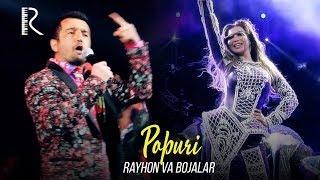 видео: Rayhon va Bojalar - Popuri | Райхон ва Божалар - Попури (concert version 2018)