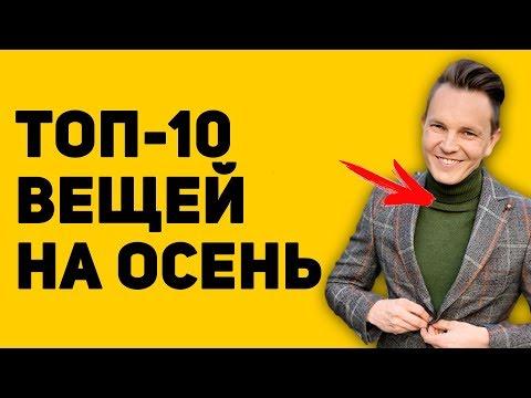 ТОП-10 ВЕЩЕЙ НА ОСЕНЬ / КАК ОДЕВАТЬСЯ ОСЕНЬЮ / ЧТО НАДЕТЬ ОСЕНЬЮ / МУЖСКОЙ СТИЛЬ / САМСОНОВ