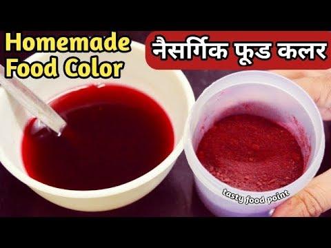 Natural Homemade Red food color | Organic Food Color Recipe | नैसर्गिक रंग
