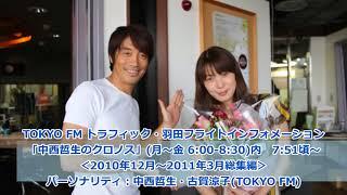 TOKYO FM「中西哲生のクロノス」7:51頃~ TOKYO FM トラフィック・羽田...
