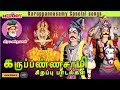Karuppannasamy Special Songs | Ayyappan Songs | God Ayyappa Songs | Veeramanidasan