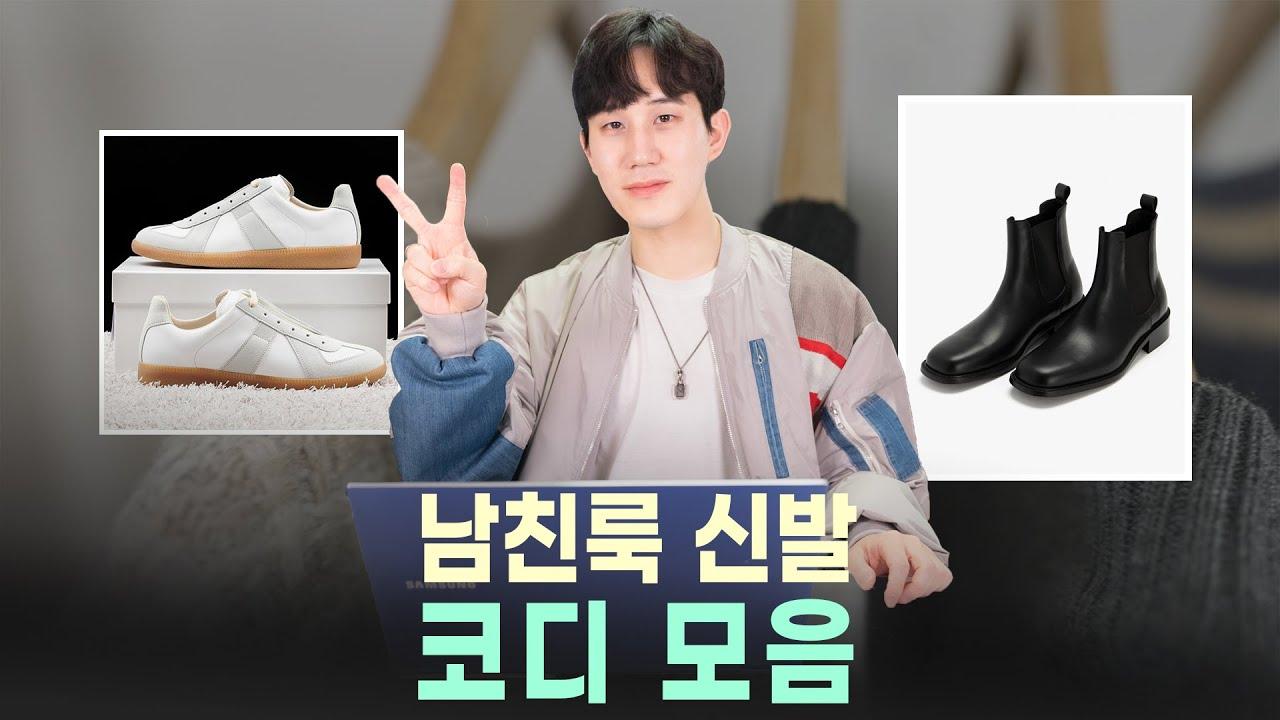남자들이 좋아하는 남친룩 신발 2가지 & 코디 모음!