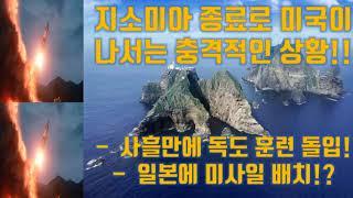 지소미아 종료로 미국이  나서는 충격적인 상황!!   사흘만에 독도 훈련 돌입! 일본에 미사일 배치!?