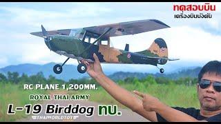 รีวิว L-19 Birddog ทบ.1,200MM.เครื่องบินปีกบนพร้อมบิน 2,000 -3,900บ.T.081-0046515 iD:thaiworldtoy