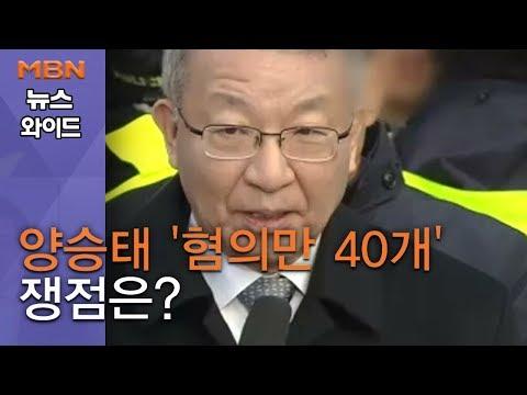 대법원 정문서 '5분' 포토라인은 '10초' 패싱?…양승태 '혐의만 40개' 쟁점은? [뉴스와이드]