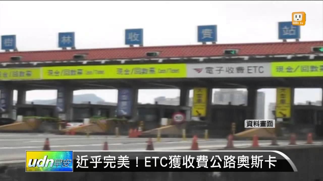【2015.09.01】近乎完美!ETC獲收費公路奧斯卡 -udn tv - YouTube