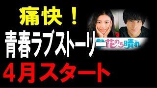チャンネル登録お願いします ⇒ http://ur0.pw/GZuT 杉咲花、平野紫耀、...