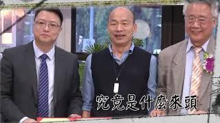 2019.03.30中天新聞台《台灣大搜索》預告 韓國瑜出訪大訂單  背後買家什麼來頭?