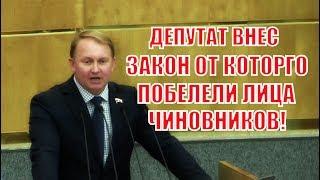Депутат внес закон от которого лица чиновников побелели!